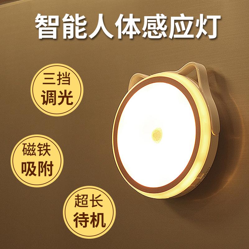 智能人体感应灯泡小夜灯家用充电池磁吸声控卧室床头衣柜过道壁灯