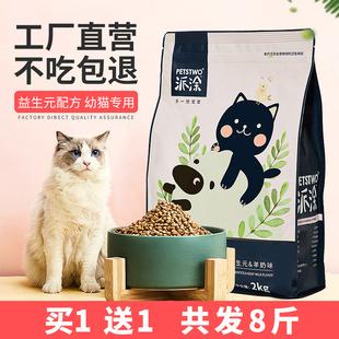 派涂Petstwo幼猫4斤增肥深海鱼猫粮猫奶糕成猫猫饭1-12月2kg包邮