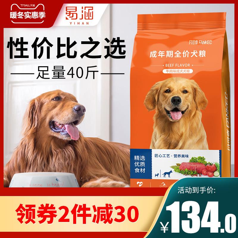 狗粮通用型40斤装金毛阿拉斯加拉布拉多专用中大型犬幼犬成犬20kg