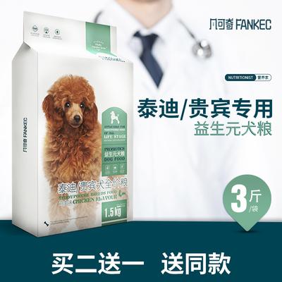 狗粮泰迪贵宾专用粮美毛去泪痕 小型犬幼犬成犬犬粮 通用型3斤