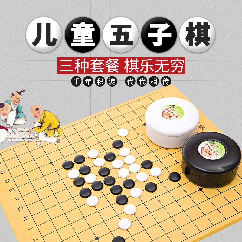 五子棋子儿童学生初学者盒装围棋棋盘成人五指棋黑白棋子象棋套装