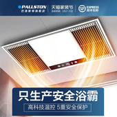 巴洛斯顿浴霸风暖集成吊顶排气扇照明一体浴室卫生间取暖风机灯