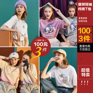【100元3件】唐狮2020年夏季新款短袖t恤女韩版宽松休闲t恤女网红