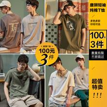 唐狮短袖T恤2020夏季新款港风潮流宽松拼接学生纯棉100元3件