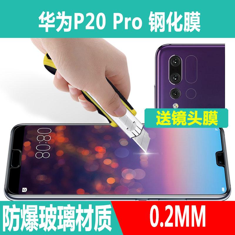 耐尔金 华为p20pro钢化玻璃膜Huawei P20 Pro贴膜华为P20防爆膜