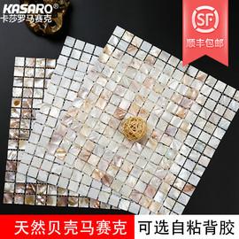 KASARO天然贝壳马赛克瓷砖白色自粘自贴无缝密拼墙贴卫生间背景墙