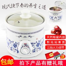 伟能 WN-H45电炖盅5L 电炖锅/电炖煲/煲粥 电炖/煮粥锅/文火炉