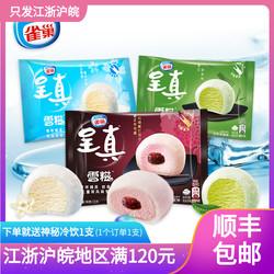 w雀巢雪糍香草扁桃仁冰淇淋糯米滚雪球冷饮雪糕32g