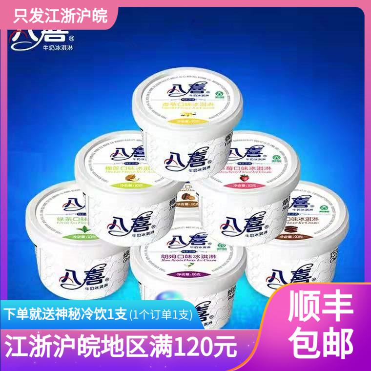 八喜牛奶冰淇淋香草芒果绿茶草莓巧克力味冰激凌283g雪糕90克g1杯