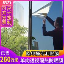 玻璃防晒隔热膜单向透视隐私窗户贴膜家用阳台遮光窗贴遮阳贴纸