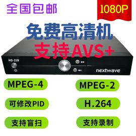 高斯贝尔218高清数字2020机顶盒支持1080P全高清