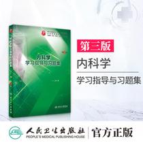 本中國協和醫科大學出版社內科臨床醫生醫囑實用內科學急診處方醫學書籍2臨床用要速查手冊全官方正版協和內科住院醫師手冊第二版