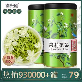 【买1发2】浓香型茉莉花茶2020新茶特级散装横县花茶绿茶叶500g共