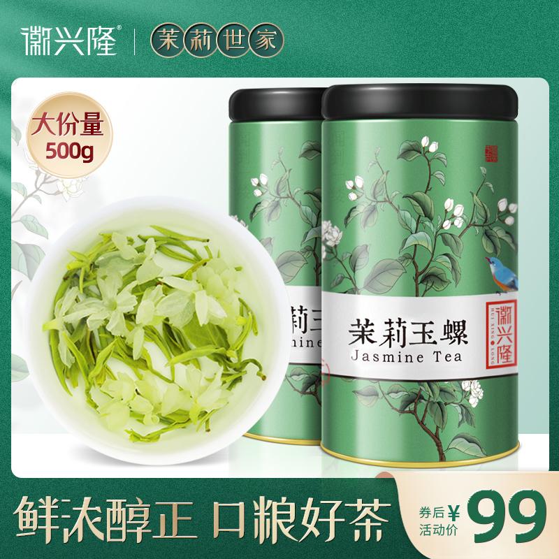 【买1发2】茉莉玉螺王浓香型特级茉莉花茶茶叶2020新茶龙珠共500g