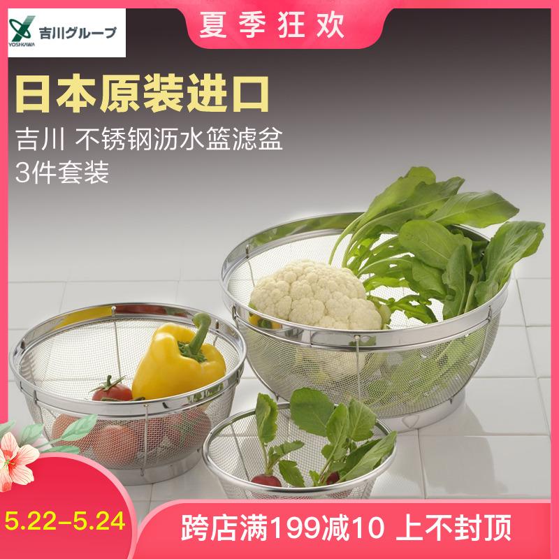 日本进口YOSHIKAWA吉川燕三条厨房304不锈钢沥水篮洗菜篮家用滤盆