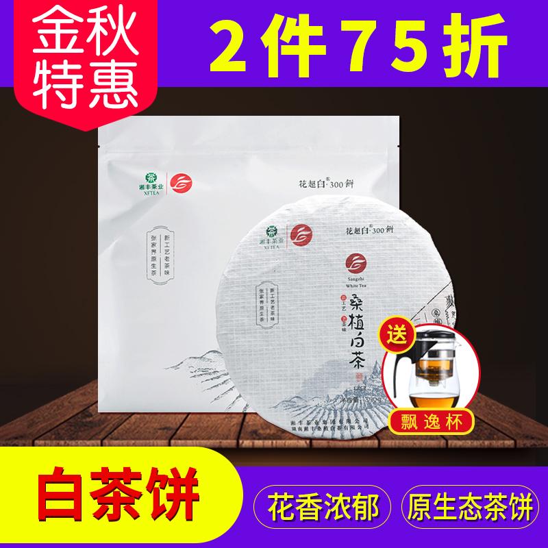 湘丰桑植白茶花超白系列白茶饼张家界白茶300g