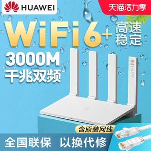 暑期狂欢价 华为路由器AX3无线WIFI6全千兆端口家用穿墙mesh5G 高速wifi千兆双频穿墙王光纤无线3000M路由