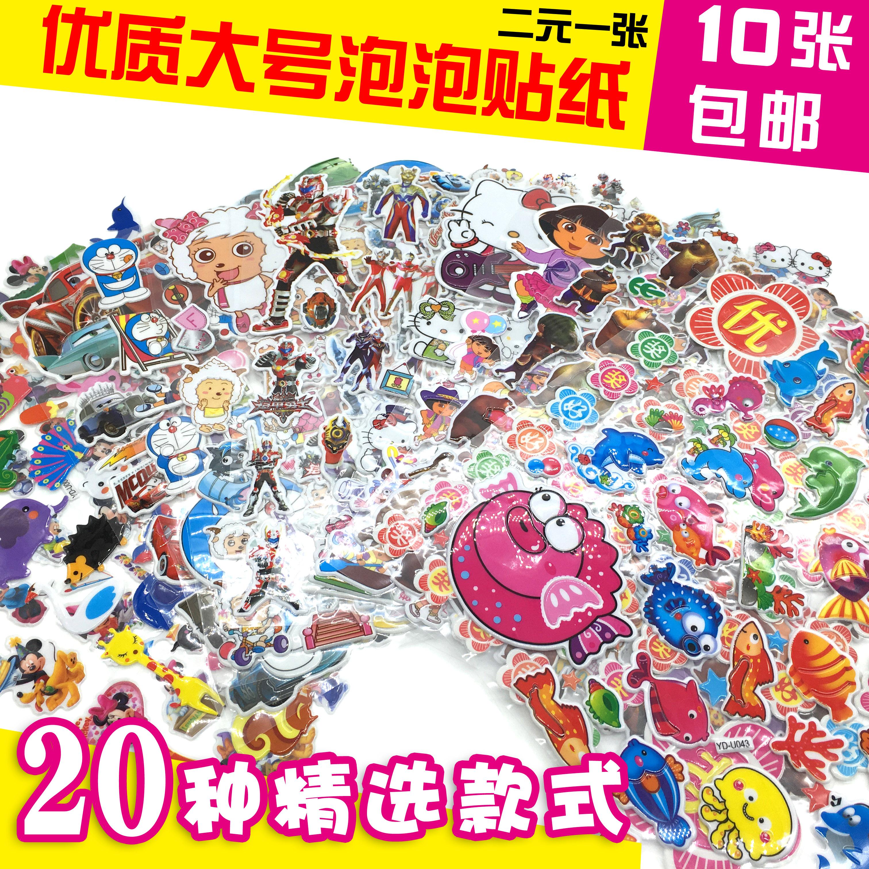 优质大号儿童贴纸3D立体韩国泡泡贴纸卡通粘贴纸宝宝贴画本粘粘纸
