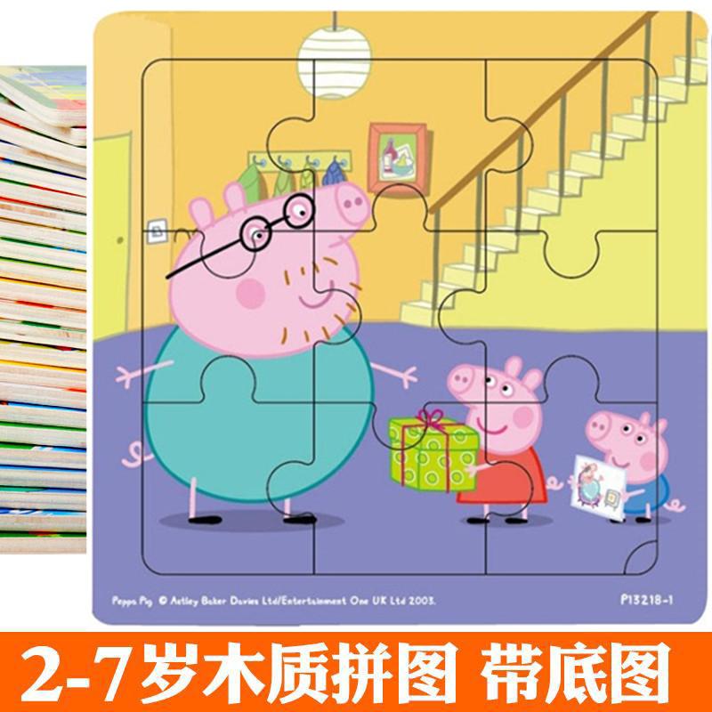 9 / 16 / 20片木质拼图宝宝岁拼板