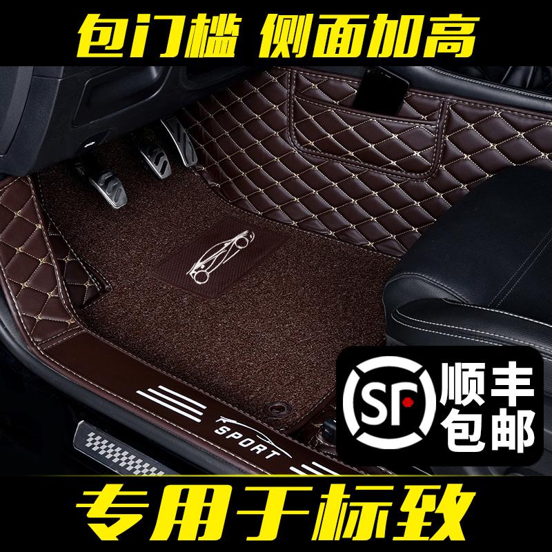 全包围汽车脚垫专用 于标致新308 301 408 3008 4008标志308(用502元券)