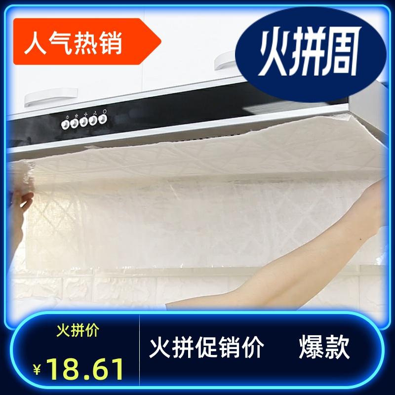 3.6米日本制造抽油烟机过滤网吸油纸防油贴纸防油罩厨房吸油烟纸,可领取1元天猫优惠券