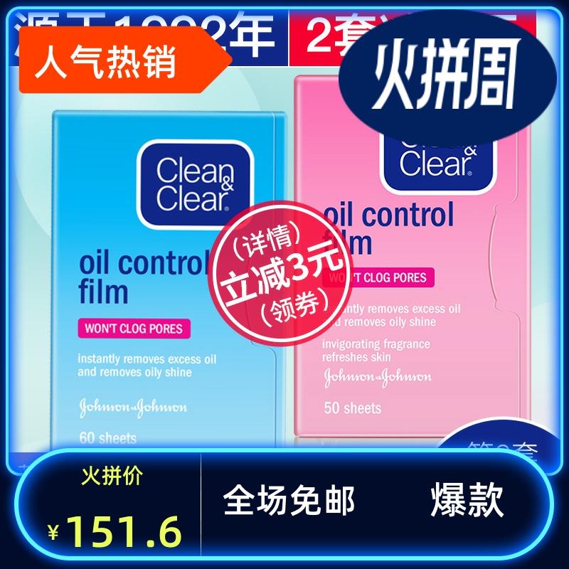 日本可伶可俐吸油纸粉膜面部控油保湿清洁面纸碳素男女士学生夏季