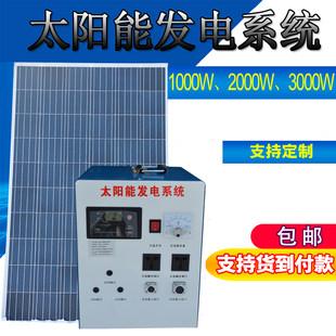 整套包邮家庭用太阳能发电机系统1000W2000W3000W220V光伏设备