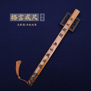 戒尺格言版 家法家用加厚竹条竹制教鞭国学弟子规教师女专用教尺