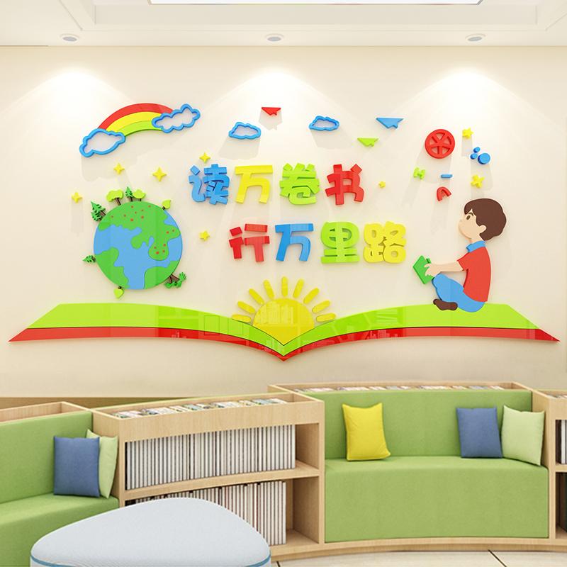 读书角布置教室装饰班级文化墙贴纸创意阅览区图书馆幼儿园墙面