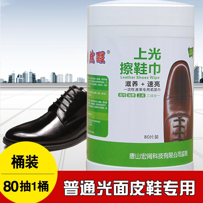 自然醒擦鞋湿巾一次性懒人80片桶装替代鞋油保养护理皮鞋湿巾纸巾