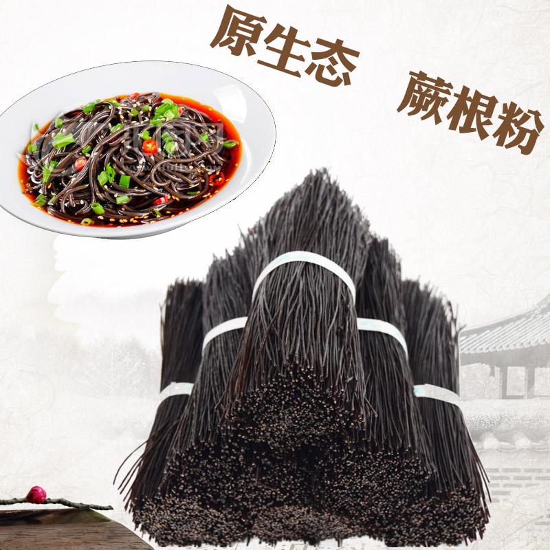 贵州土特产 蕨根粉丝500g 野生 散装 纯正蕨根粉无糖 三斤包邮