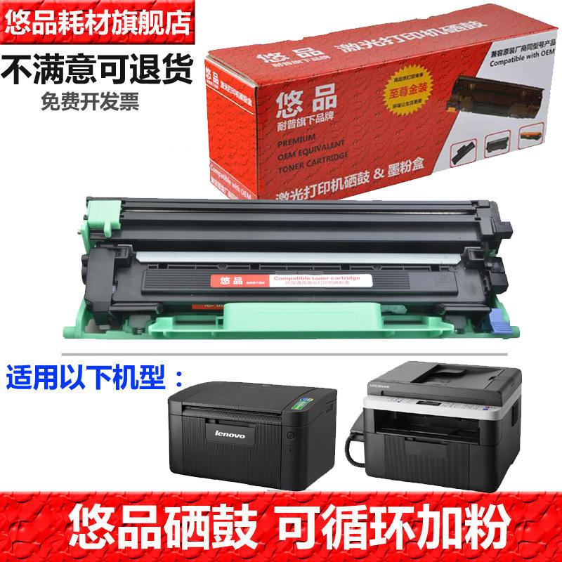 Youpin lt201 easy toner cartridge is suitable for Lenovo s2001 s1801 m1840 m1851 2040 f2070 f2071h f2081 m7256whf printer toner cartridge