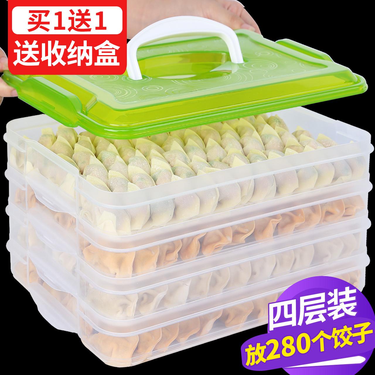 饺子盒 冻饺子 家用多层速冻水饺托盘冷冻馄饨大号冰箱保鲜收纳盒