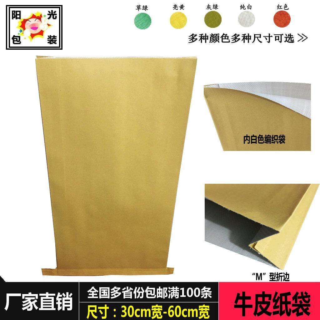 纸塑复合袋牛皮纸袋内白复合编织袋粉末颗粒包装袋子批发三层防水