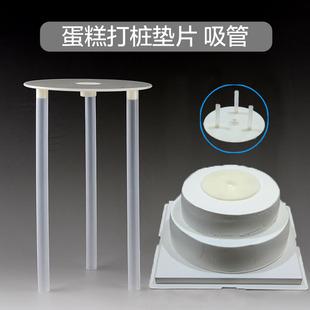 双层蛋糕打桩支架多层打桩垫片支撑架吸管 6寸8寸蛋糕底部使用5套