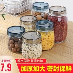 食品级密封玻璃罐子储物瓶收纳盒