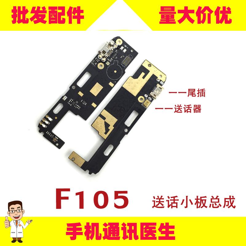 适用于金立F105S/L F105尾插小板 F105送话器USB充电尾插排线总成