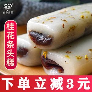 桂花条头糕 上海特产糯米糕点网红小吃红豆传统手工苏式零食食品