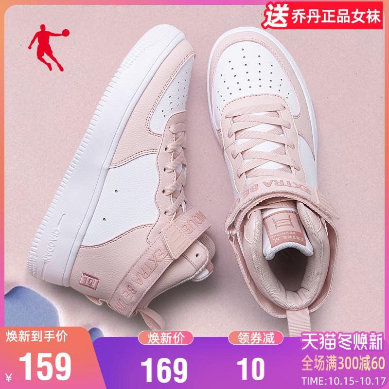 乔丹运动鞋女鞋2021秋季新款韩版高帮板鞋学生休闲百搭小白鞋轻便
