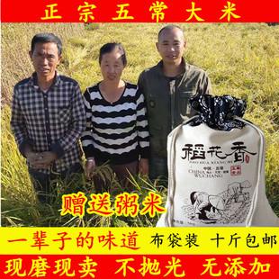 包邮 2019新米东北特产五常稻花香2号大米10斤正宗农家自产布袋5kg