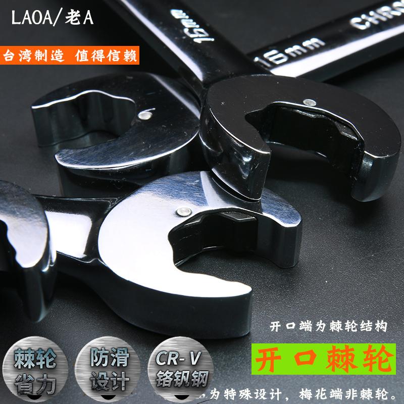 台湾制造 老A 两用开口棘轮扳手 快速扳手 棘轮开口扳手止脱防滑