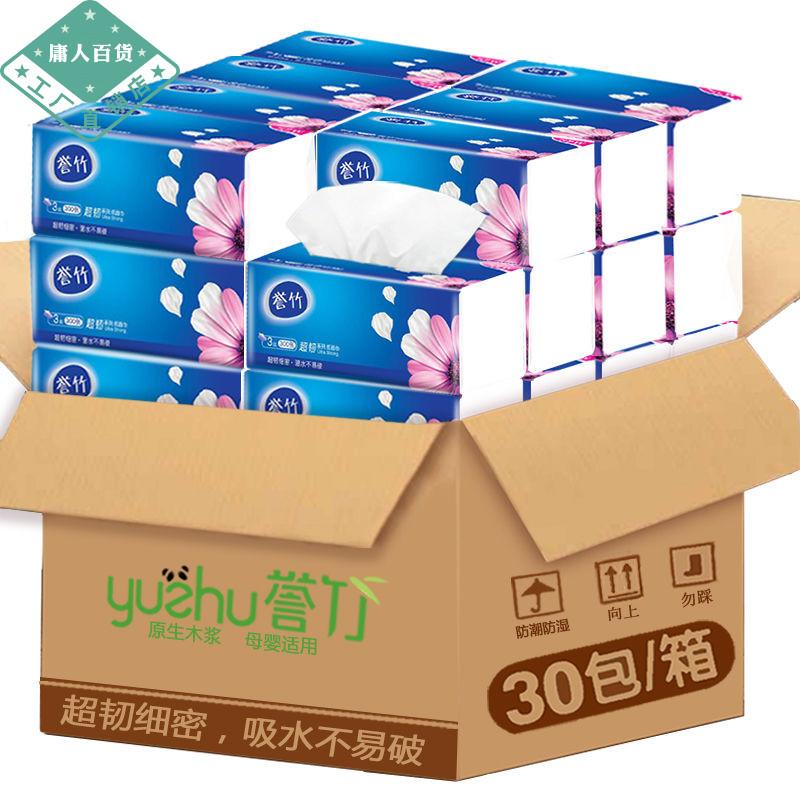 60包半年装抽纸纸巾家用整箱餐巾纸面巾纸手纸卫生纸实惠装