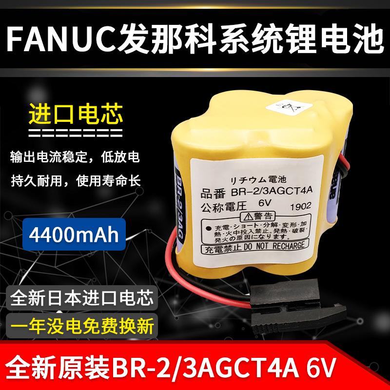 原装发那科 BR-2/3AGCT4A 6V法兰克加工中心数控机床系统驱动电池