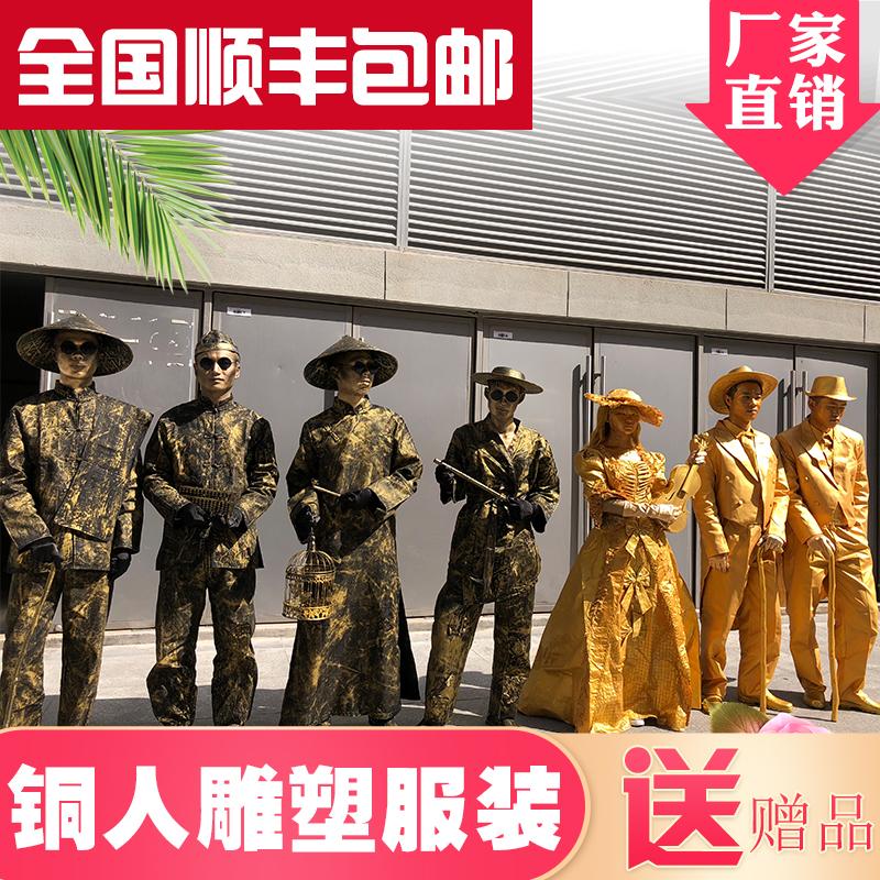 Live sculpture, performance art, living bronze sculpture costume, costume of old Beijing bronze people