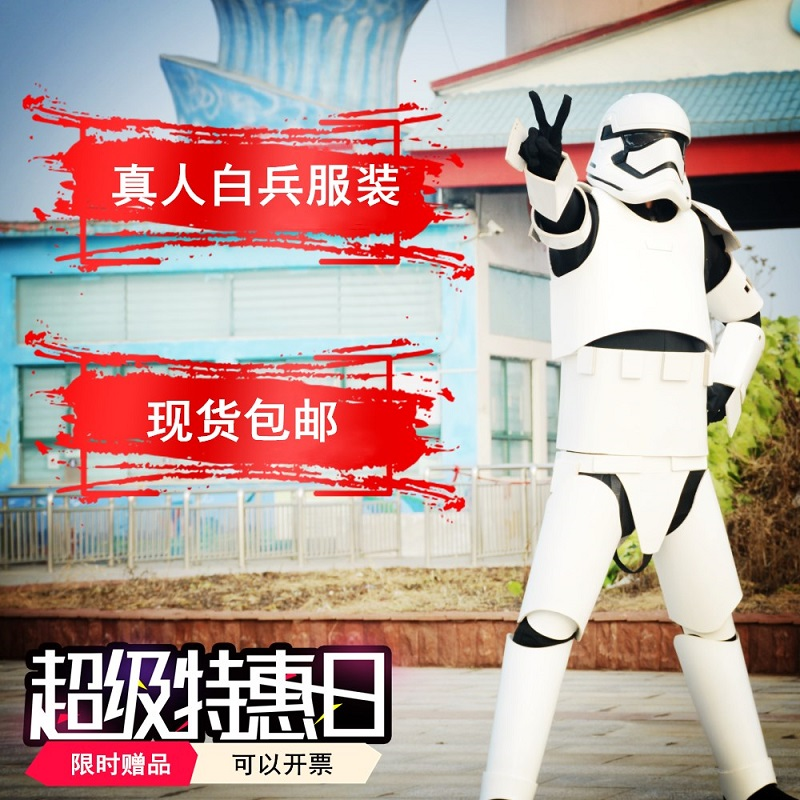 Star Wars white soldier Stormtrooper Cosplay real life armor props Costume Black Warrior wearable performance