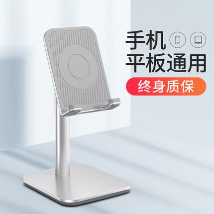 手机架桌面懒人ipad平板支撑架托架