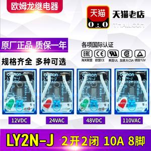 欧姆龙OMRON小型中间继电器LY2N-J LY2NJ DC 12V-24V-48V-110V AC