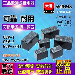 欧姆龙OMRON小型继电器G5V G5V 正品 12V DC5V 24VDC