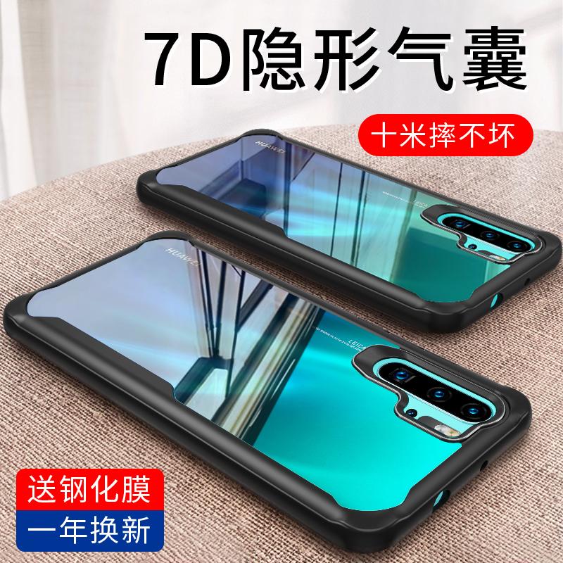 10-15新券华为p30 p20pro p30pro硅胶女手机壳