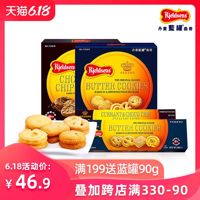 Kjeldsens丹麦蓝罐曲奇饼干125g*2+90g*2进口休闲零食组合分享装